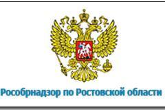 Рособрнадзор по Ростовской области