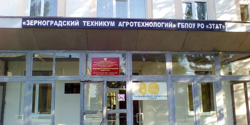 Зерноградский Техникум Агротехнологий2