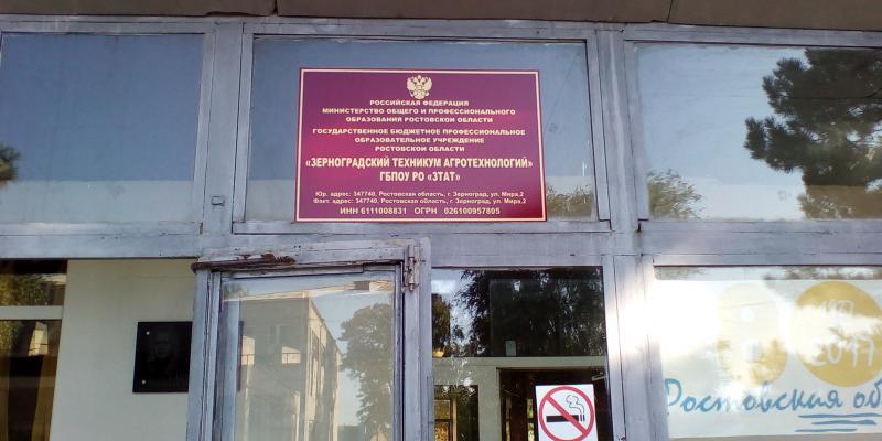 Зерноградский Техникум Агротехнологий 3